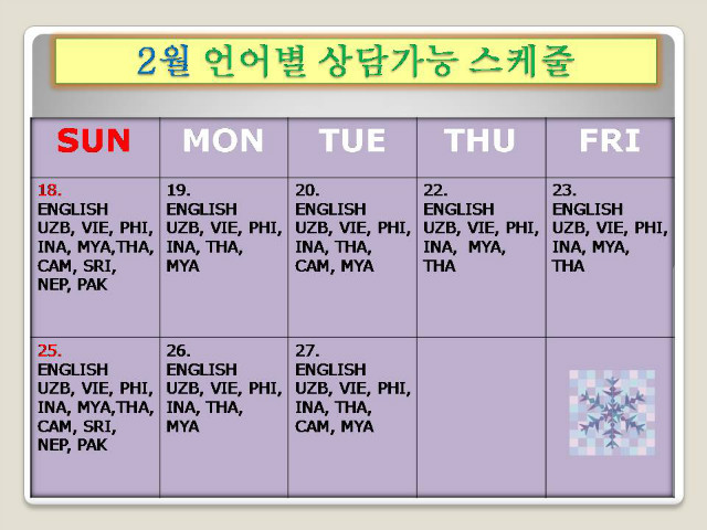 2-2월 언어별 상담가능 스케줄.jpg