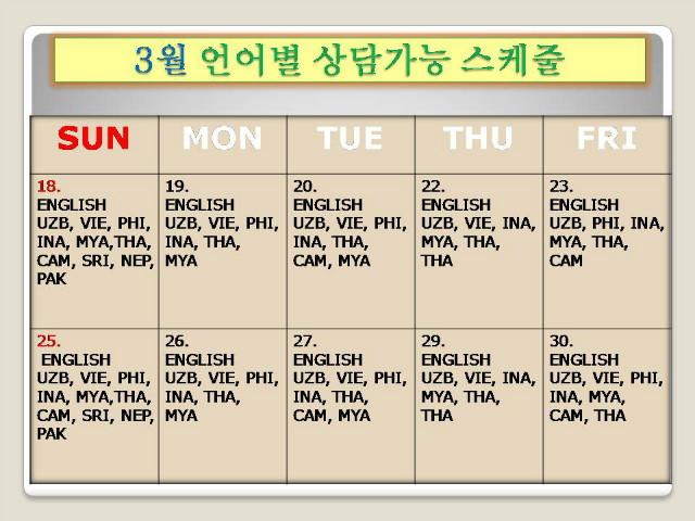 3-2월 언어별 상담가능 스케줄.jpg