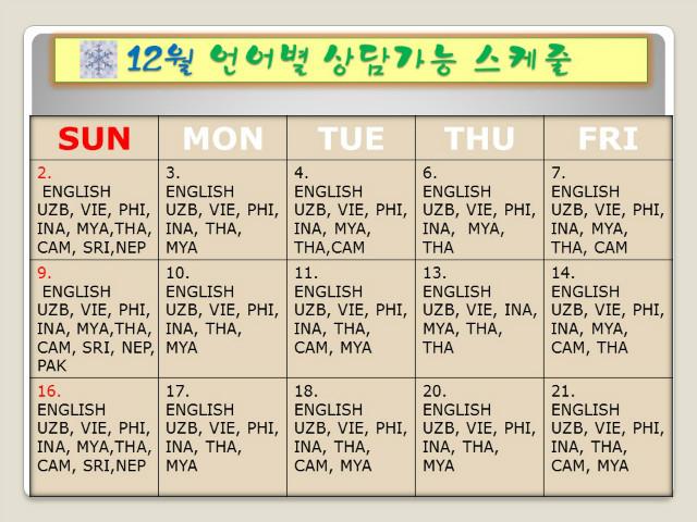 12-1월 언어별 상담가능 스케줄_033.jpg