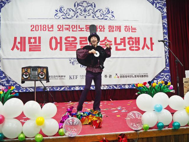 2018.11.25 .외국인 송년회 (191).JPG