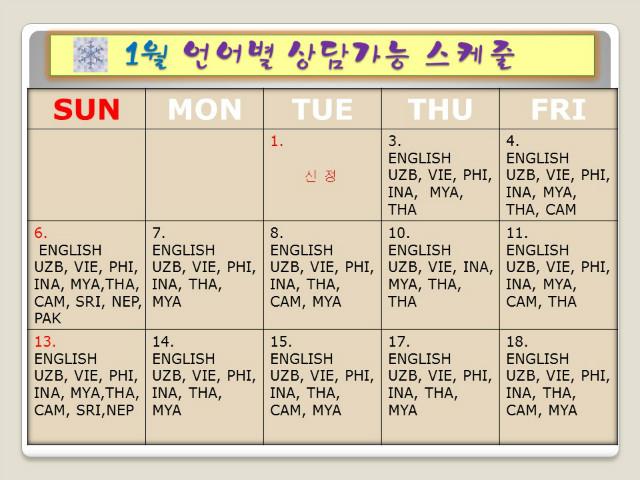 19.1-1월 언어별 상담가능 스케줄_033.jpg