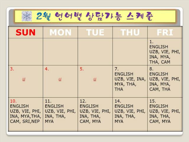 2-1월 언어별 상담가능 스케줄_033.jpg