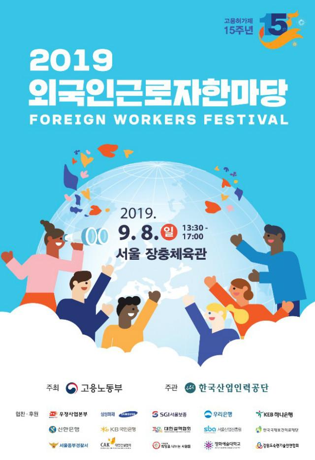 외국인근로자 한마당 포스터.jpg