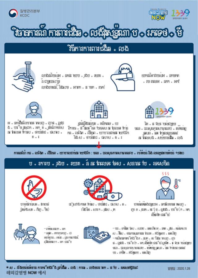 캄보디아어.jpg